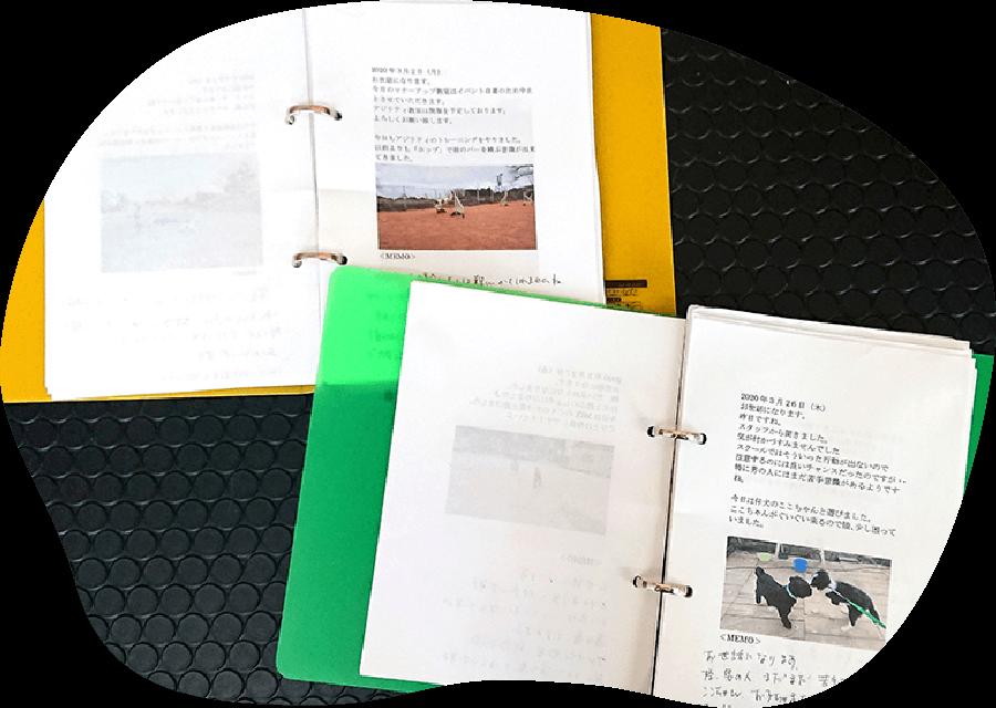 連絡帳・アルバム 茨城県つくば市の犬のしつけ・訓練・トレーニングなら「ドッグスクール山口」