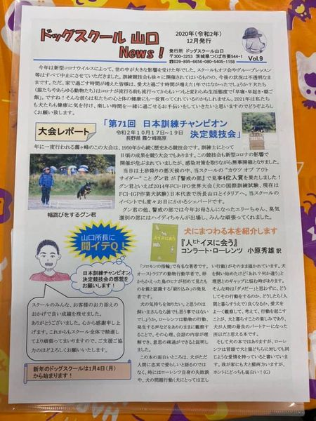 ドッグスクール山口 NEWS vol.9page-visual ドッグスクール山口 NEWS vol.9ビジュアル